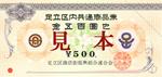 足立区商品券500円