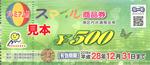 港区商品券500円