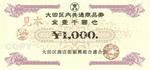 大田区商品券1000円