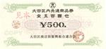 大田区商品券500円