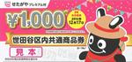 世田谷区商品券1000円