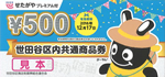 世田谷区商品券500円