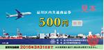 品川区商品券500円