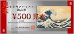 墨田区商品券500円B